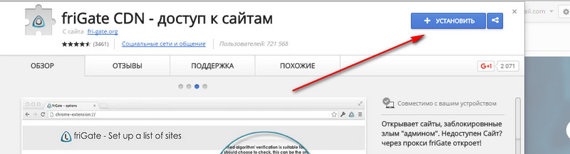 Frigate для google chrome скачать